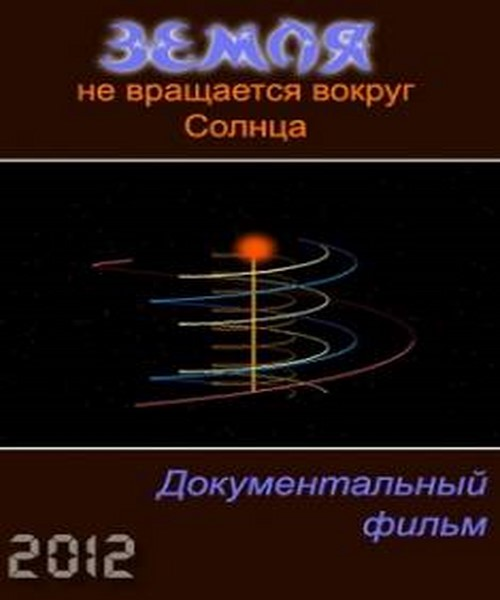 Земля не вращается вокруг солнца 2012