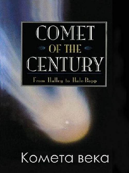 Комета века national geographic comet of the century