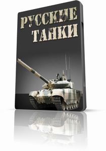 Танки 2012 онлайн 09 56 русские танки 2012